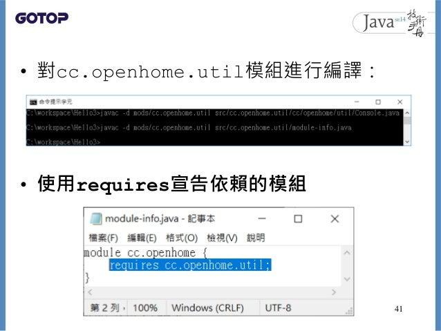 • 對cc.openhome.util模組進行編譯: • 使用requires宣告依賴的模組 41