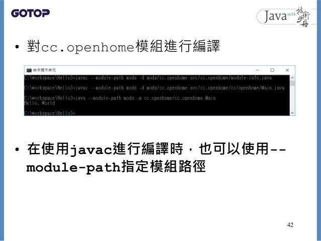 • 對cc.openhome模組進行編譯 • 在使用javac進行編譯時,也可以使用-- module-path指定模組路徑 42