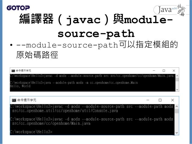編譯器(javac)與module- source-path • --module-source-path可以指定模組的 原始碼路徑 43