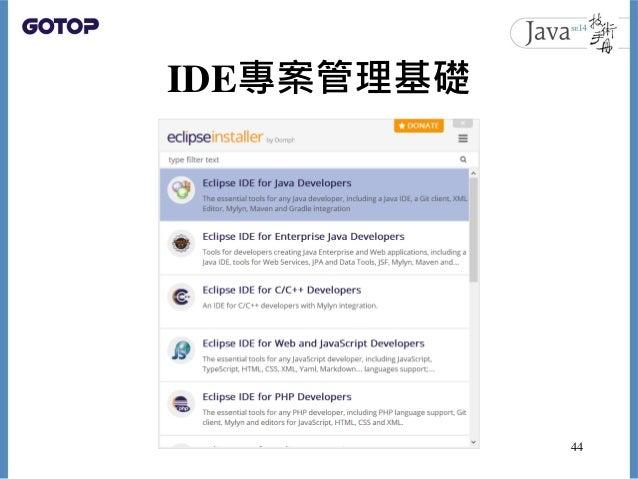 IDE專案管理基礎 44