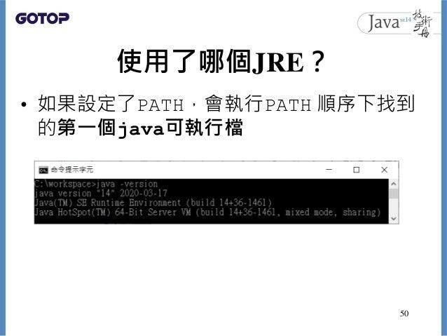 使用了哪個JRE? • 如果設定了PATH,會執行PATH 順序下找到 的第一個java可執行檔 50