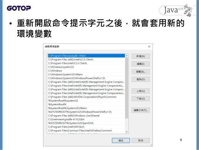 • 重新開啟命令提示字元之後,就會套用新的 環境變數 9