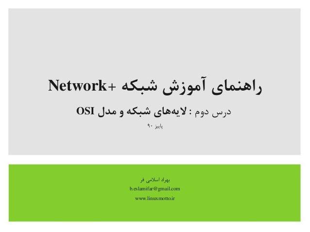 + شبکه آموزش راهنمایNetwork دوم درسمدل و شبکه ههایه لهی :OSI پاییز۹۰ فر اسلیمی بهراد b.esla...