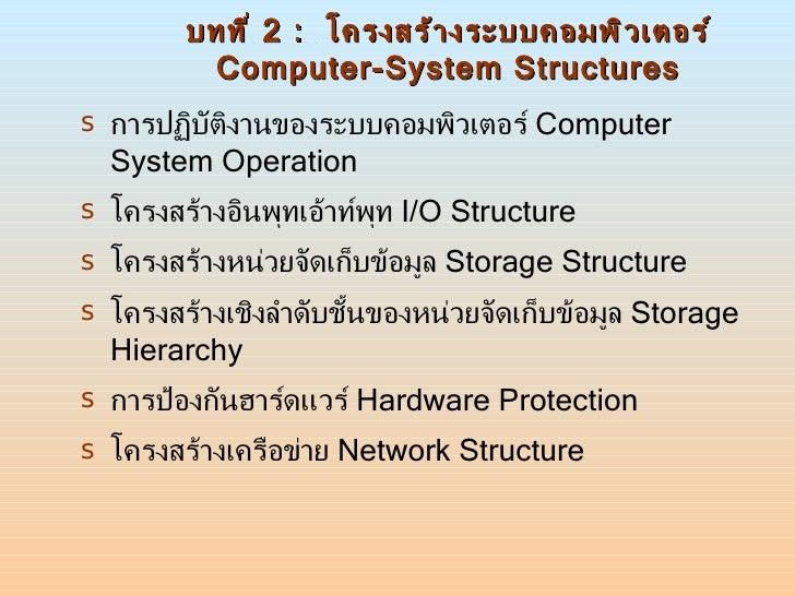 บทที่  2 :  โครงสร้างระบบคอมพิวเตอร์ Computer-System Structures <ul><li>การปฏิบัติงานของระบบคอมพิวเตอร์  Computer System O...