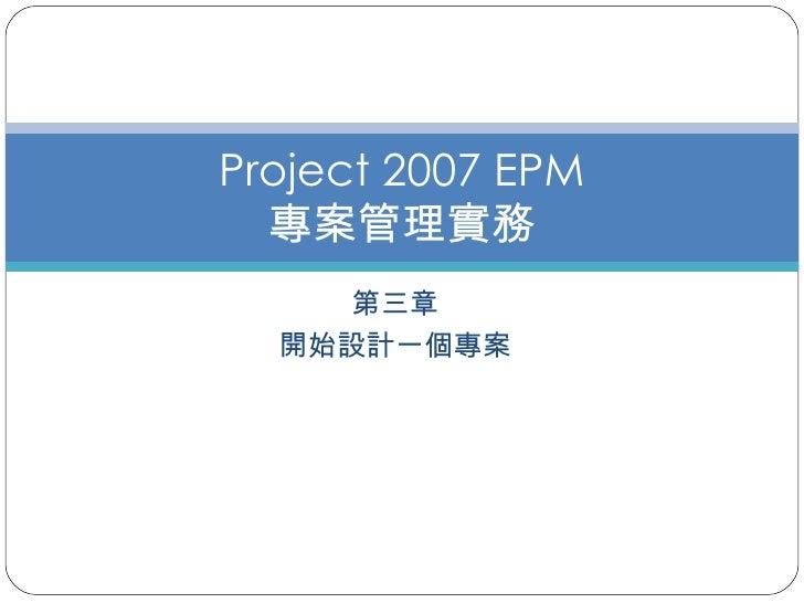 第三章 開始設計一個專案 Project 2007 EPM 專案管理實務