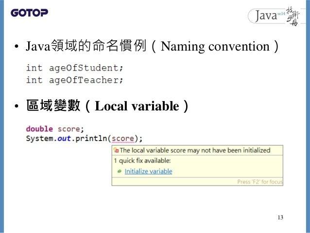 • Java領域的命名慣例(Naming convention) • 區域變數(Local variable) 13