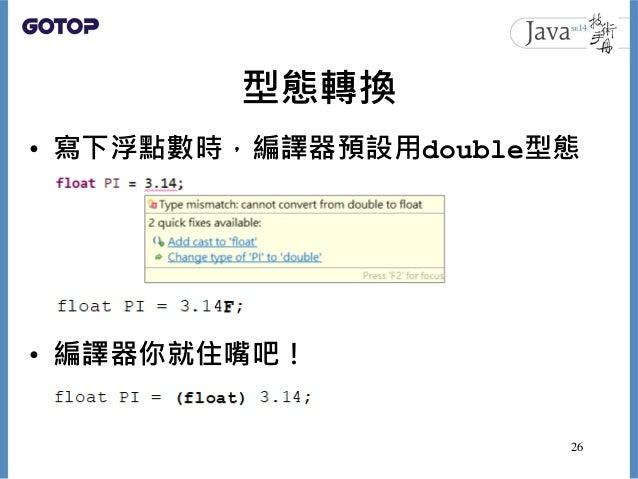 型態轉換 • 寫下浮點數時,編譯器預設用double型態 • 編譯器你就住嘴吧! 26