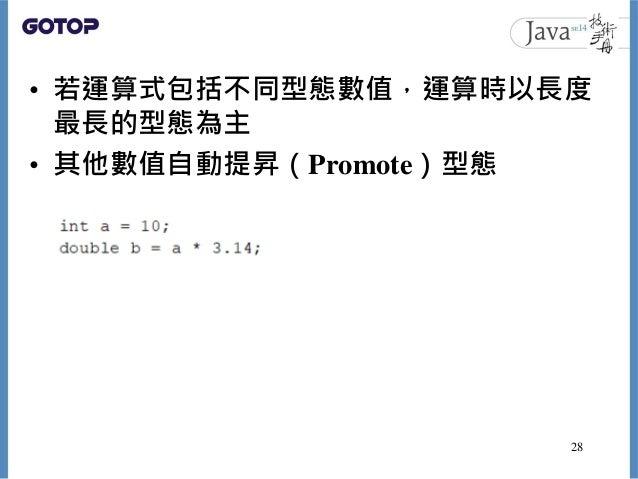 • 若運算式包括不同型態數值,運算時以長度 最長的型態為主 • 其他數值自動提昇(Promote)型態 28