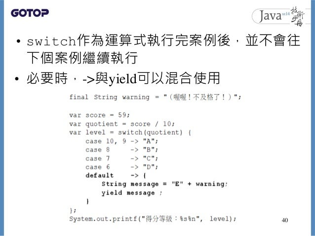 • switch作為運算式執行完案例後,並不會往 下個案例繼續執行 • 必要時,->與yield可以混合使用 40