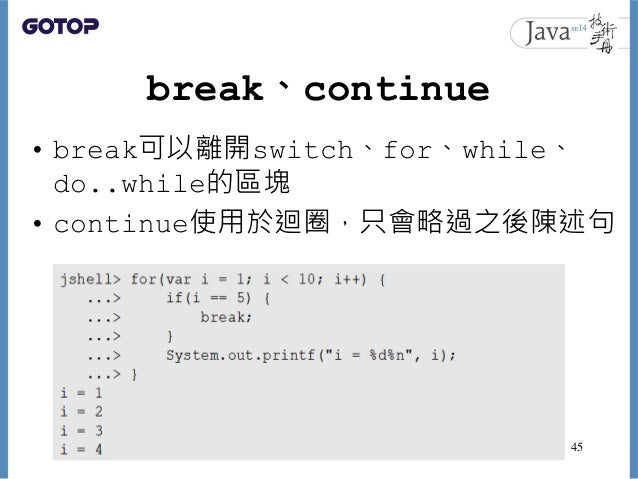 break、continue • break可以離開switch、for、while、 do..while的區塊 • continue使用於迴圈,只會略過之後陳述句 45