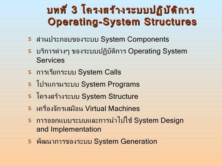 บทที่  3  โครงสร้างระบบปฏิบัติการ  Operating-System Structures <ul><li>ส่วนประกอบของระบบ  System Components </li></ul><ul>...