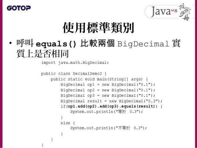 物件指定與相等性 • 在 Java 中有兩大型態系統,基本型態與類別 型態,這很令人困擾… • 若不討論底層記憶體實際運作,初學者就必 須區分 = 與 == 運算用於基本型態與類別型 態的不同