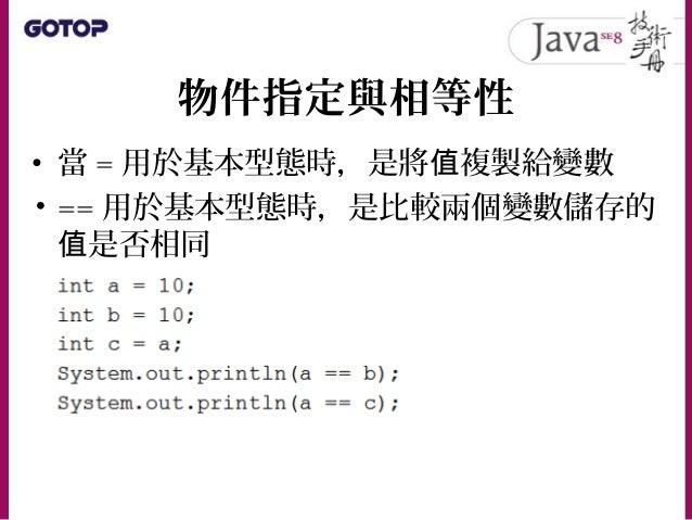 物件指定與相等性 • 如果你在操作物件, = 是用在指定參考名稱 參考某個物件 • == 是比較兩個參考名稱是否參考同一物件 • 白話來說, = 是用在將某個名牌綁到某個物 件,而 == 是用在比較兩個名牌是否 到同綁 一物件