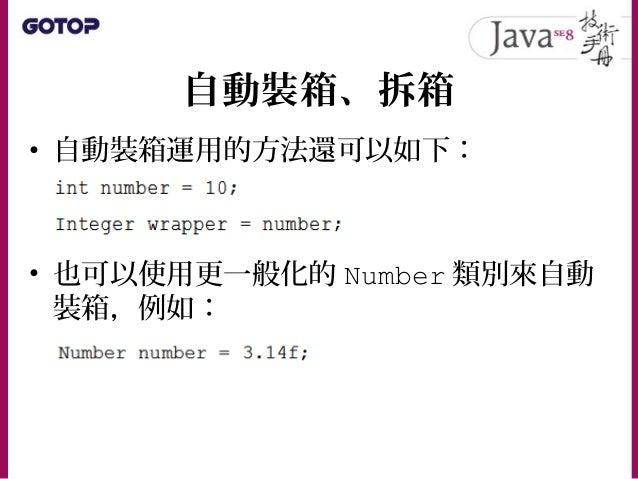 自動裝箱、拆箱 • J2SE 5.0 後可以自動裝箱,也可以自動拆箱 ( Auto unboxing ) • 在運算時也可以進行自動裝箱與拆箱: