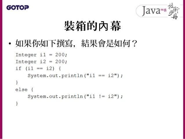 裝箱的 幕內 • 察查 JDK 資料夾 src.zip 中的 java/lang 資料夾中的 Integer.java ,你會看到 valueOf() 的實作內容: • IntegerCache.low 預設 是值 - 128 , Intege...