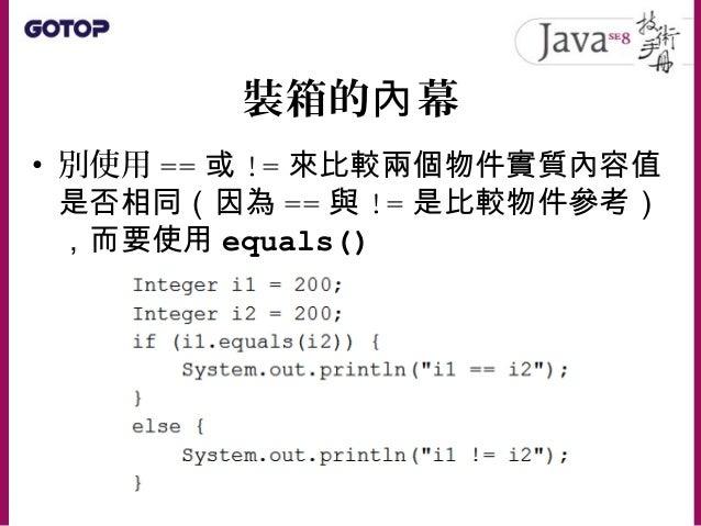 陣列基礎 • 若要用程式記錄 Java 小考成績,若有 10 名 學生 …