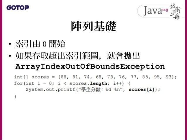 陣列基礎 • 如果需求是循序地從頭至尾取出陣列 ,從值 JDK5 之後,有了更方便的增強式 for 迴圈 ( Enhanced for loop )語法