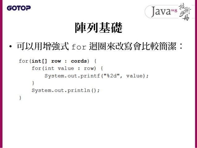 操作陣列物件 • 可以使用 new 關鍵字指定長度來建立陣列