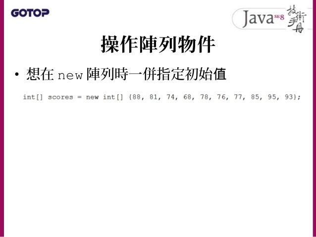 操作陣列物件 • 物件是根據類別而建立的實例,代表建立陣 列物件的類別定義在 ?答案是由哪 JVM 動態 產生。