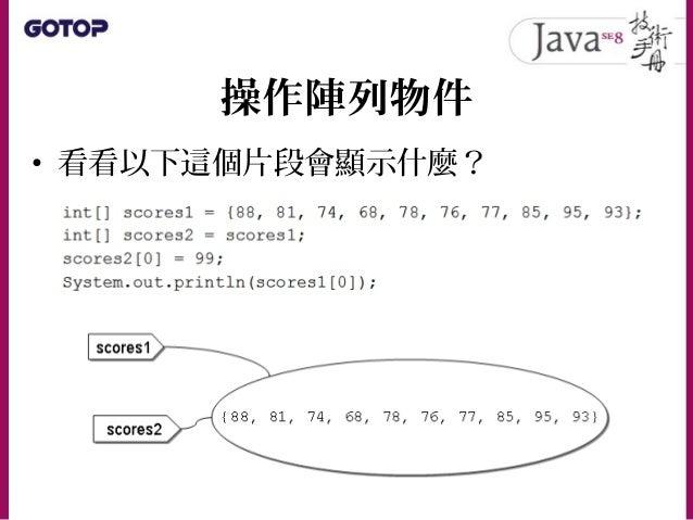 操作陣列物件 • 如果想用 new 建立二維陣列: