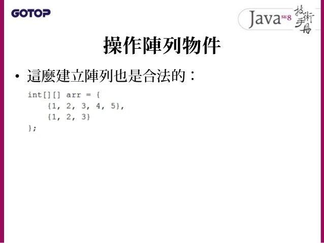 操作陣列物件 • 類別型態建立的陣列: • 上面這個片段建立了幾個 Integer 物件呢 ?
