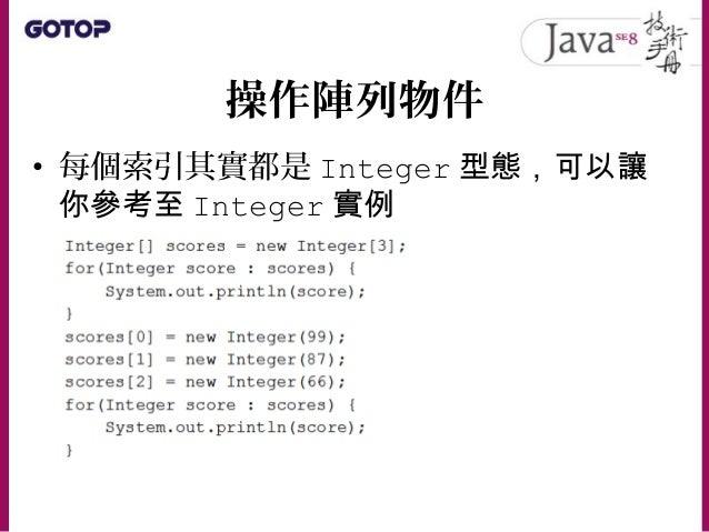 操作陣列物件 • 上面這個範例也可以結合自動裝箱語法