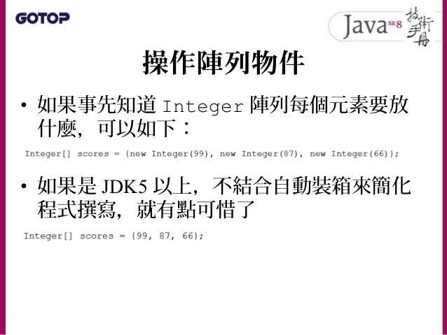操作陣列物件 • 以下 Integer 二維陣列,建立了幾個 Integer 實例?