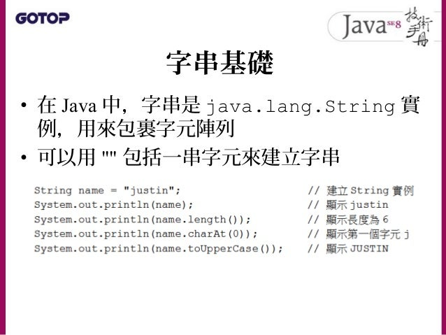字串基礎 • 已經有一個 char[] 陣列,也可以使用 new 來建構 String 實例 • 也可以使用 String 的 toCharArray() 方 法,以將字串以 char[] 陣列傳回: