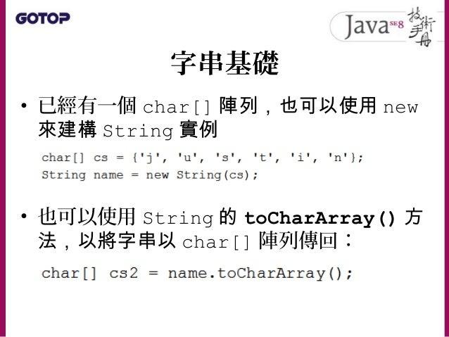 字串基礎 • 可以使用 + 運算來串接字串