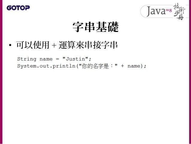 字串基礎 • 要將輸字串轉換為整數、浮點數等基本型態 • 如果無法剖析傳入的 String 實例,則會拋出 NumberFormatException