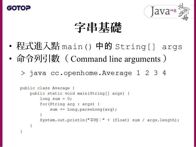 字串特性 • Java 字串有一些必須注意的特性: – 字串常量與字串池 – 不可變動( Immutable )字串