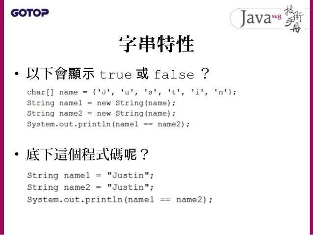 """字串特性 • 以 """""""" 包括的字串,只要內容相同(序列、大 小寫相同),無論在程式碼中出現幾 次, JVM 都只會建立一個 String 實例,並 在字串池( String pool )中維護"""
