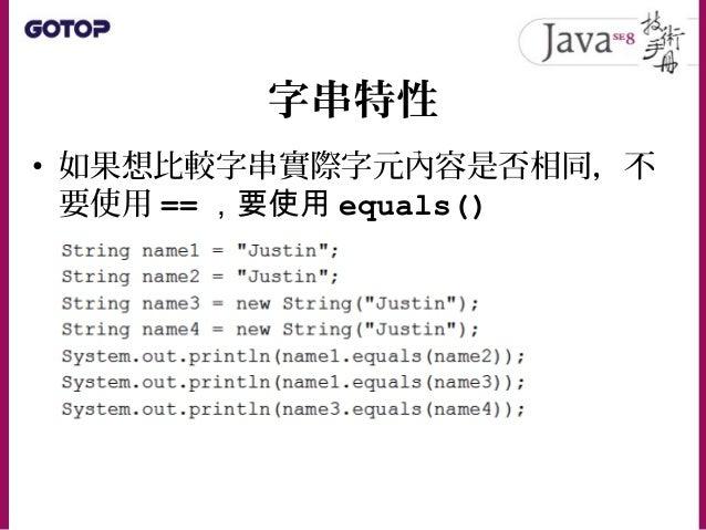 字串特性 • 字串物件一旦建立,就無法更動物件內容 • 那麼使用 + 串接字串是怎麼達到的?