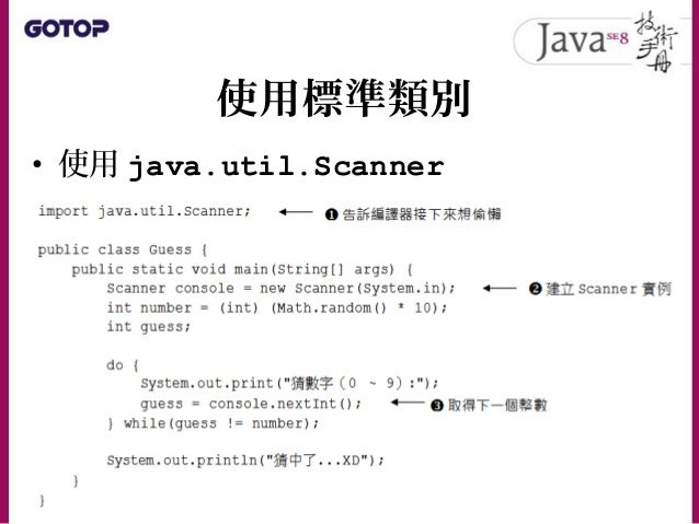 使用標準類別 • 1.0 – 0.8 的結果是?答案不是 0.2 ,而是 0.19999999999999996 ! • Java (包括其它程式語言)遵合 IEEE 754 浮 點數演算( Floating-point arithmetic ...