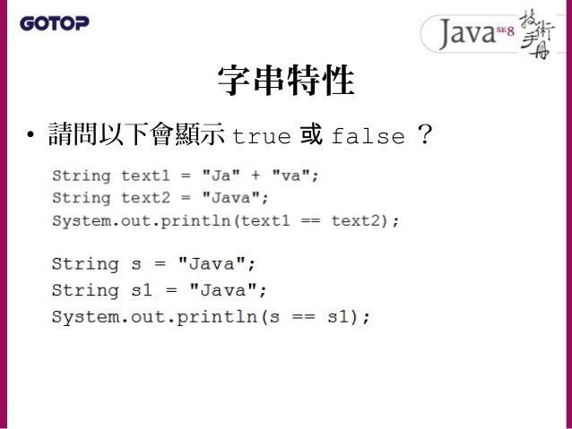 字串編碼 • 你寫的 .java 原始碼 案是什麼編碼?檔 • 明明你的 Windows 純文字編輯器是 Big5 編 碼,為什麼會寫下的字串在 JVM 中會是 Unicode ?