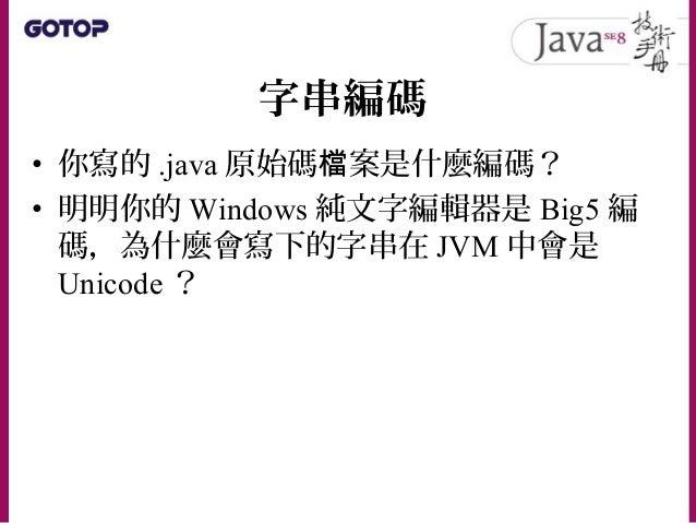 字串編碼 • 如果你的作業系統預設編碼是 Big5 ,而你的 文字編輯器是使用 Big5 編碼
