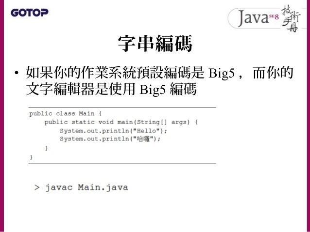 字串編碼 • 產生的 .class 案,使用反組譯工具還原的檔 程式碼中,會看到以下的內容: • JVM 在載入 .class 之後,就是讀取 Unicode 編碼並產生對應的字串物件
