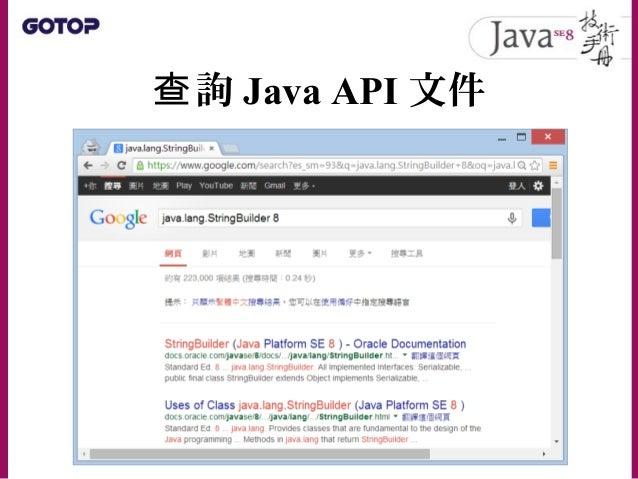 Java SE 8 技術手冊第 4 章 - 認識物件