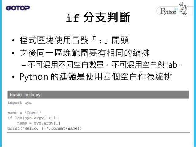 流程語法與函式 Slide 3