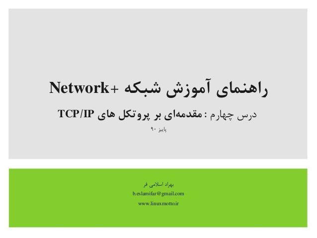 + شبکه آموزش راهنمایNetwork چهارم درسهای پروتکل بر هایا مقدم :TCP/IP پاییز۹۰ فر اسلیمی بهراد...
