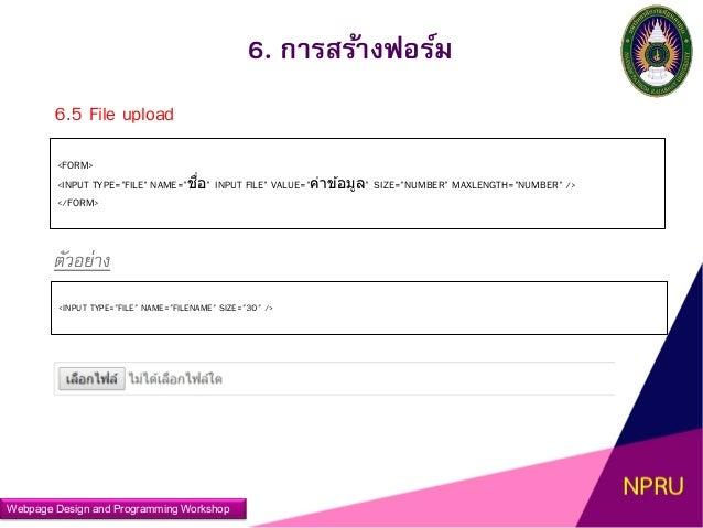 การสร้่างเว็บด้วยภาษา html