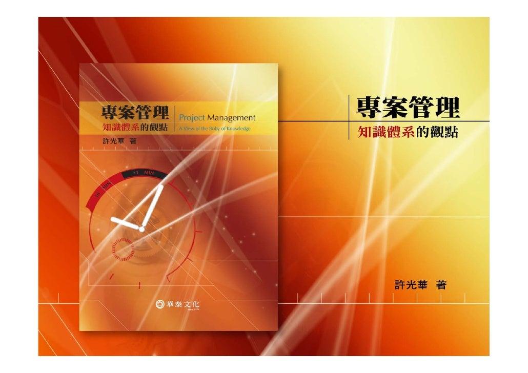 專案的範疇管理            5                 專案的範疇管理                 專案範疇管理的程序     專案管理-知識體系的觀點 Chapter 5   專案的範疇管理   5-2