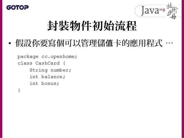 Java SE 8 技術手冊第 5 章 - 物件封裝 Slide 3