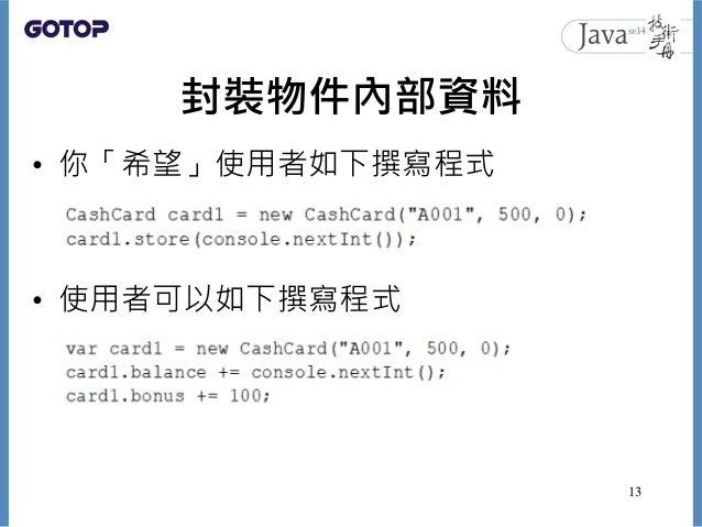 封裝物件內部資料 • 你「希望」使用者如下撰寫程式 • 使用者可以如下撰寫程式 13