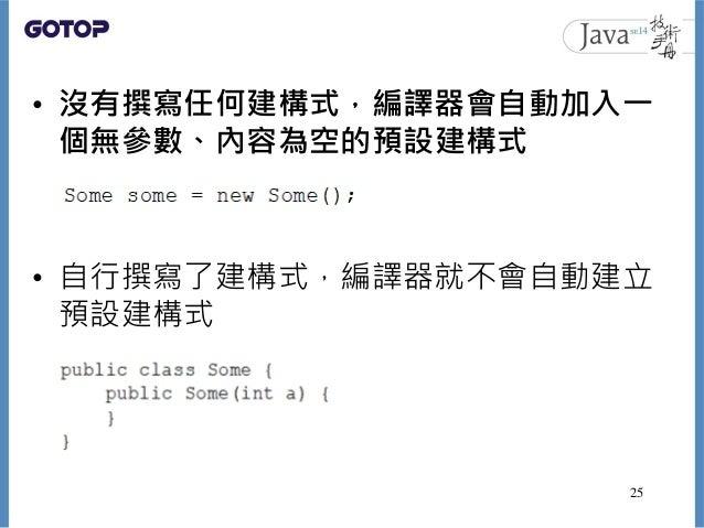 • 沒有撰寫任何建構式,編譯器會自動加入一 個無參數、內容為空的預設建構式 • 自行撰寫了建構式,編譯器就不會自動建立 預設建構式 25