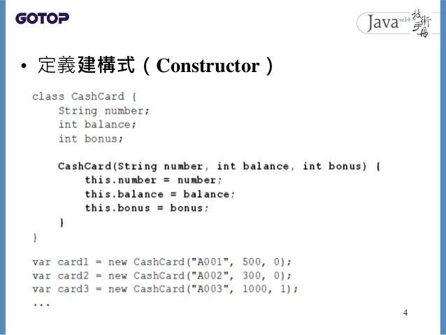 • 定義建構式(Constructor) 4
