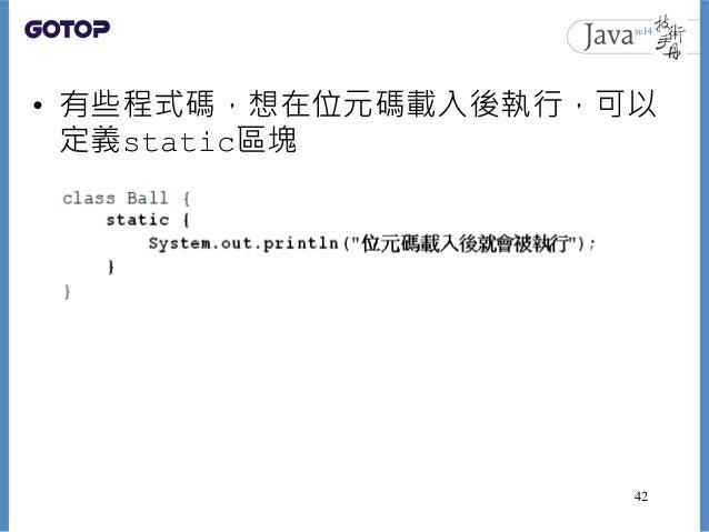 • 有些程式碼,想在位元碼載入後執行,可以 定義static區塊 42