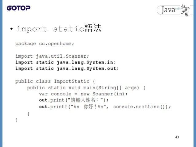 • import static語法 43