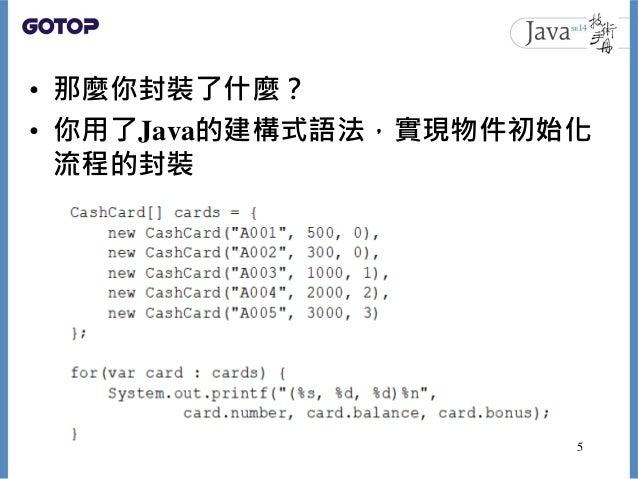 • 那麼你封裝了什麼? • 你用了Java的建構式語法,實現物件初始化 流程的封裝 5