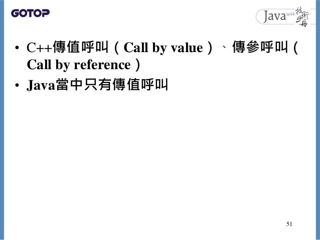 • C++傳值呼叫(Call by value)、傳參呼叫( Call by reference) • Java當中只有傳值呼叫 51